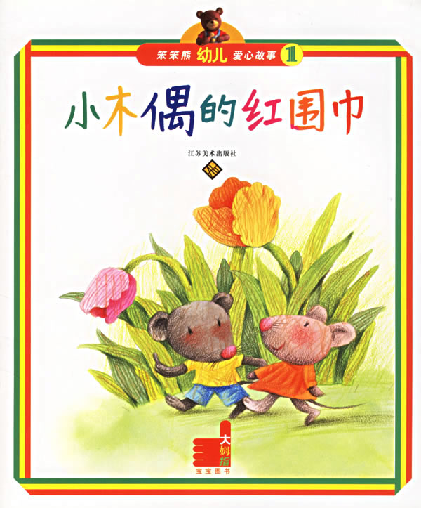 熊幼儿爱心故事1:小木偶的红围巾(笨笨熊幼儿爱心 ...