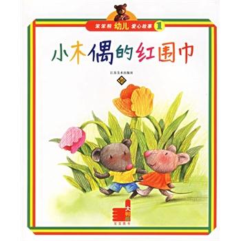 笨笨熊幼儿爱心故事1:小木偶的红围巾