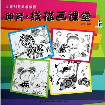 儿童创意美术教程邱芳线描画课堂(上)