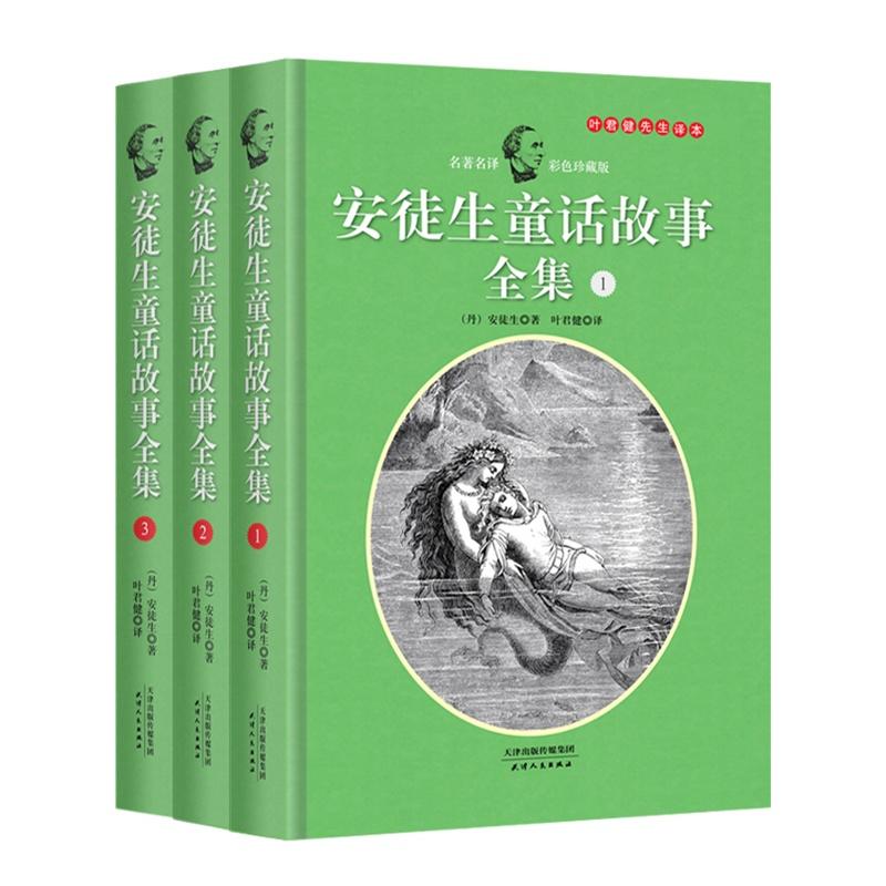 【名家名著名译 安徒生童话故事全集:彩色珍藏