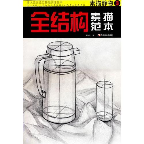 全结构素描范本 素描静物3