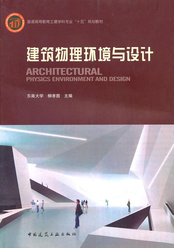 专业系列教材:建筑物理 当当网图书 建筑物理环境设计普通高等教育