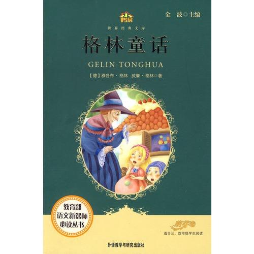 格林童话 适合三四年级学生阅读 小书房.世界经典文库图片