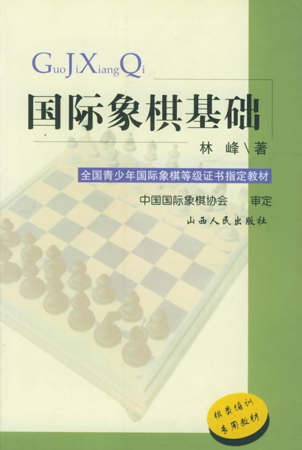 全国青少年国际象棋等级证书指定教材:国际象棋基础图片