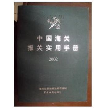 手册报关_2002年中国海关报关实用手册