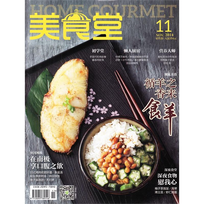【美杂志美食2014年11月循羊之香来食羊异国屯门香港攻略食堂2015图片