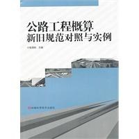 公路工程概算新旧规范对照与实例