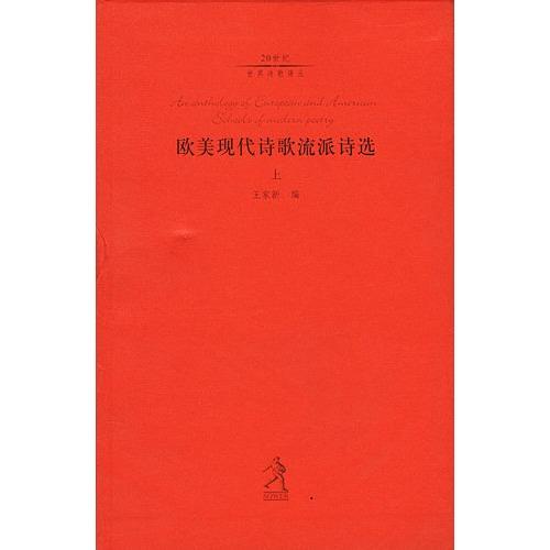 20世纪世界诗歌译丛 欧美现代诗歌流派诗选 上中下