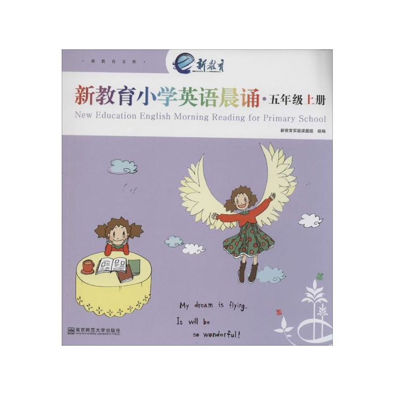 《新教育小学英语晨诵5上册.外语南京师范大学校年级小学部钱塘杭州市图片
