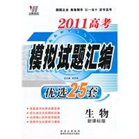 2011高考模拟试题汇编(课标版)优