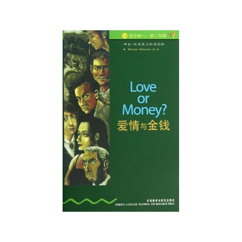 书虫爱情与金钱手抄报