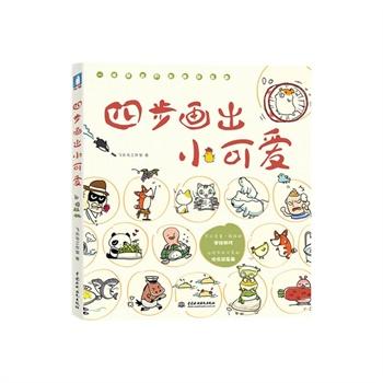 四步画出小可爱 (孩子最爱的简笔画册,可以跟家人一起