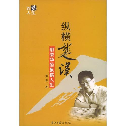 纵横楚汉 胡荣华的象棋人生