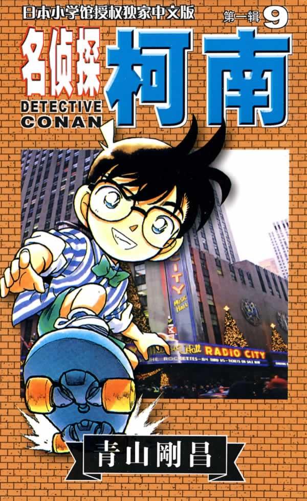 名侦探��$�za�9�9��z-_名侦探柯南9-第一辑图片
