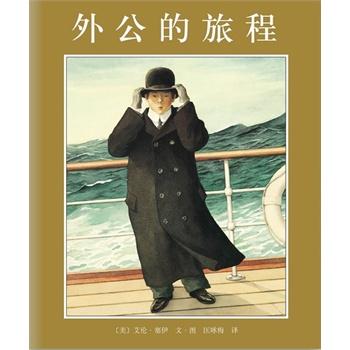 """外公的旅程(凯迪克金奖杰作,被誉为""""史上最美的绘本"""")"""