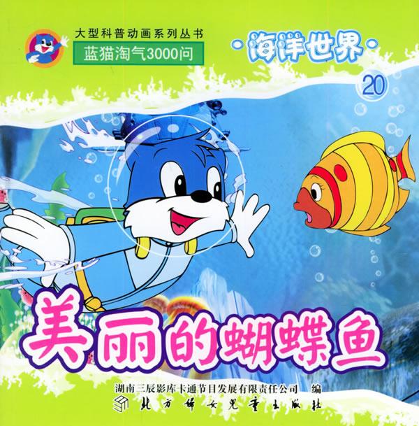 海洋世界(20):美丽的蝴蝶鱼(注音版)——蓝猫淘气3000
