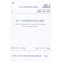 《地下工程渗漏治理技术规程JGJ/T212》封面