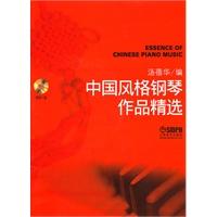 《中国风格钢琴作品精选附CD一张》封面