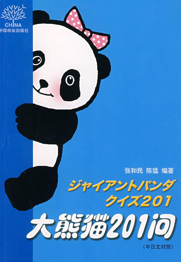长知识(中英文对照) 京东商城图书 大熊猫(中,英,法,日,韩5种文字)