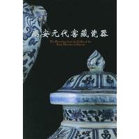 高安元代窖藏瓷器