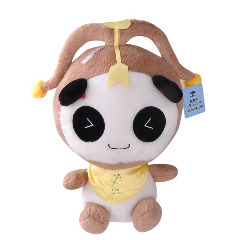 创意十二星座熊猫大号公仔精品可爱毛绒玩具