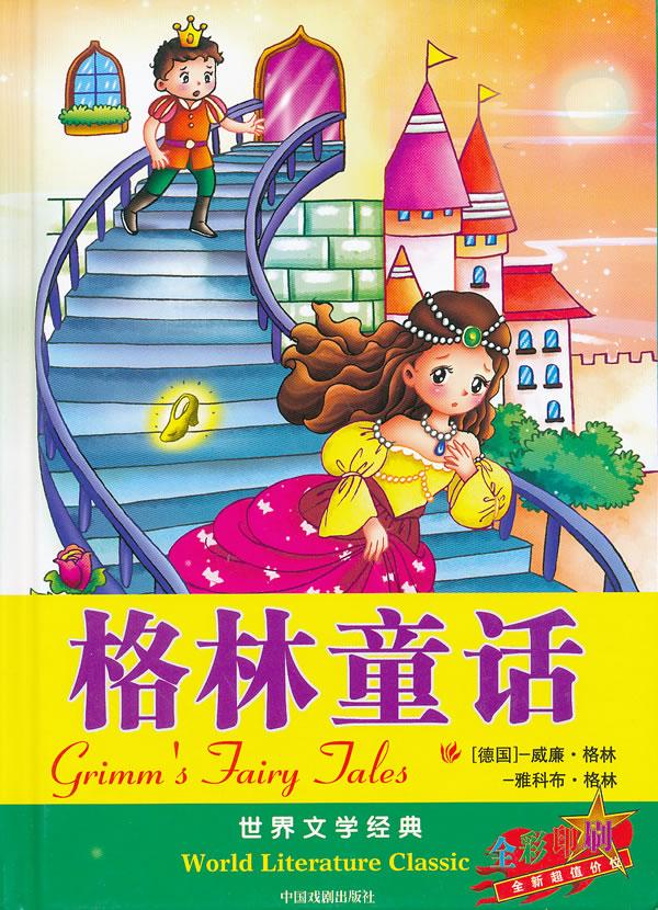 世界文学经典:格林童话图片