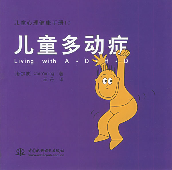 儿童多动症——儿童心理健康手册10
