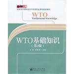 WTO基础知识(第2版)