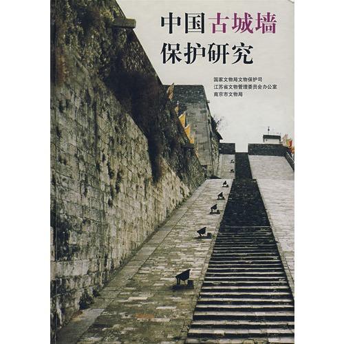 &zwkg;浅谈南京城墙维修