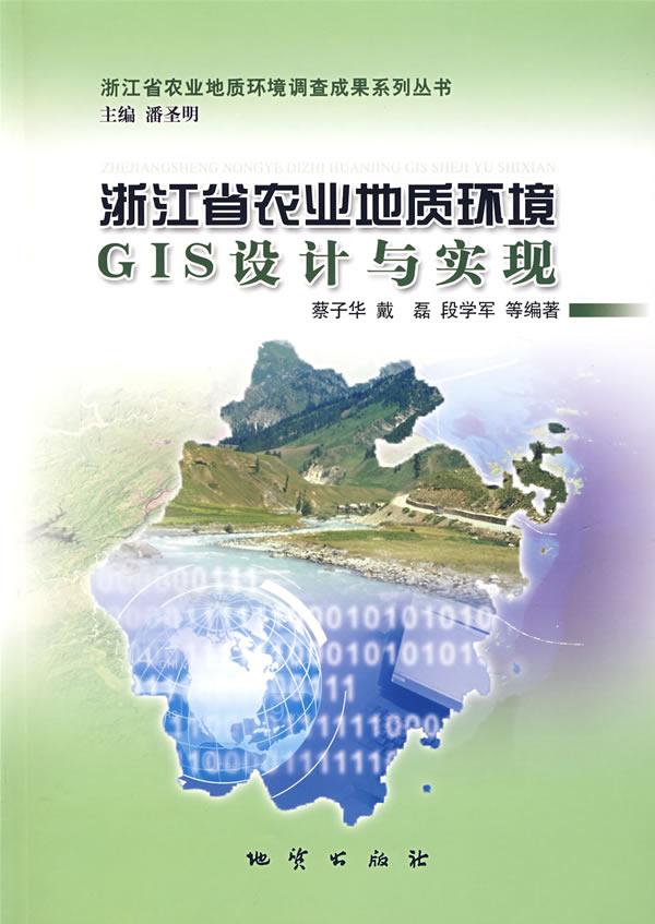 《浙江省农业地质环境GIS设计与实现》电子书下载 - 电子书下载 - 电子书下载