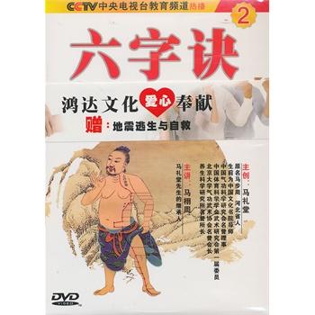 六字诀养生法2(1dvd)价格