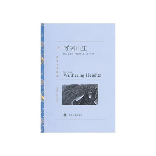 呼啸山庄 (英)勃朗特,方平图片