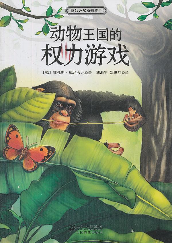 德吕舍尔动物故事