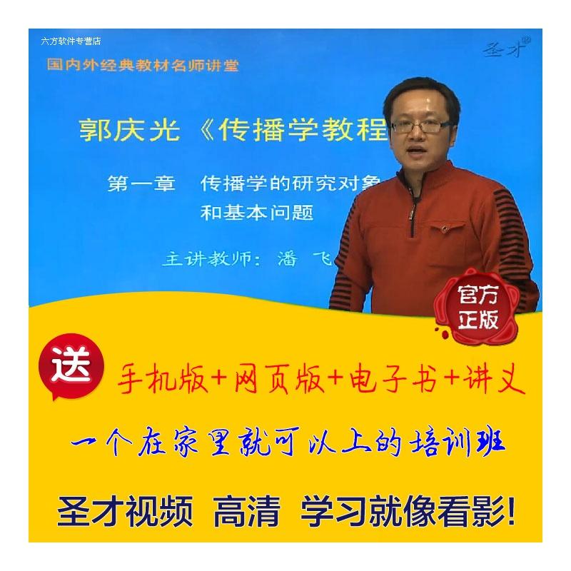 【[圣才视频]2016年北京体育大学334新闻与传