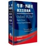 牛津·外研社英汉汉英词典——迄今为止最大、最权威的英汉汉英双向词典