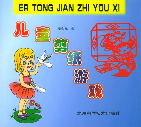 儿童剪纸游戏————儿童学剪纸丛书