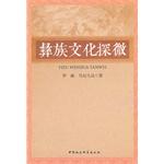 彝族文化探微