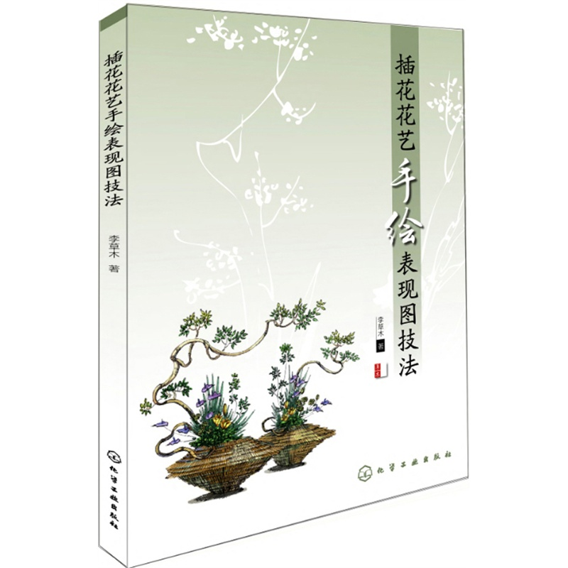 《插花花艺手绘表现图技法》