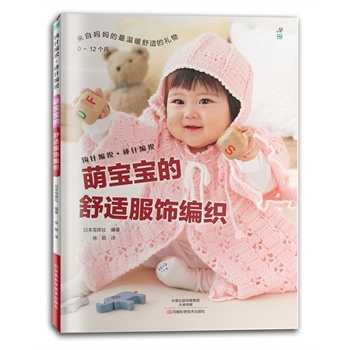 萌宝宝的舒适服饰编织(宝库社精品少儿编织类图书,23款送给0~12个月