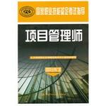 项目管理师(国家职业资格二级)——国家职业技能鉴定考试指导
