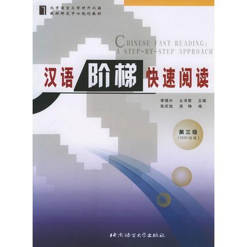 汉语阶梯快速阅读(第3级2500词级),114页,22元