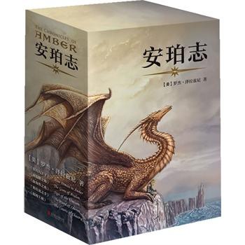 奇幻史诗巅峰巨著《安珀志》系列(套装共5册)¥105-50