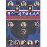 《蒋介石麾下嫡系战将》