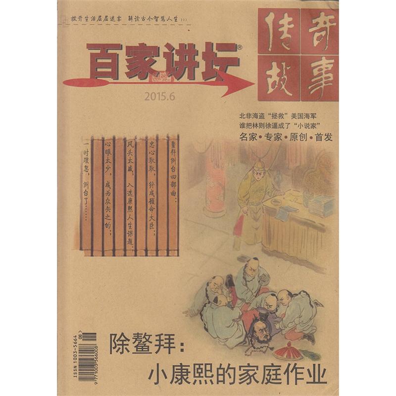传奇故事杂志
