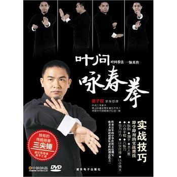 叶问咏春拳-实战技巧(精装dvd)图片