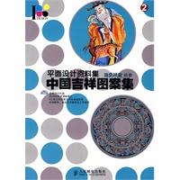 《平面设计资料集――中国吉祥图案集(内附光盘)》封面