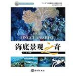 海洋地学科普丛书——海底景观之奇