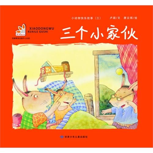 小动物快乐故事作文(三)