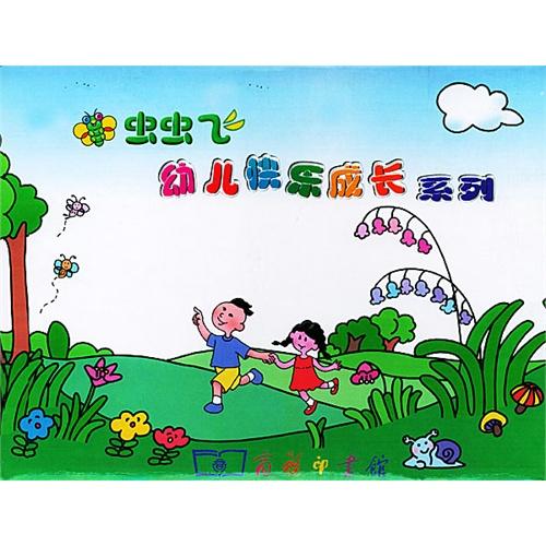听妈妈讲故事  春夏卷  请给小树叶涂上秋天的颜色  帮助掉队的大雁