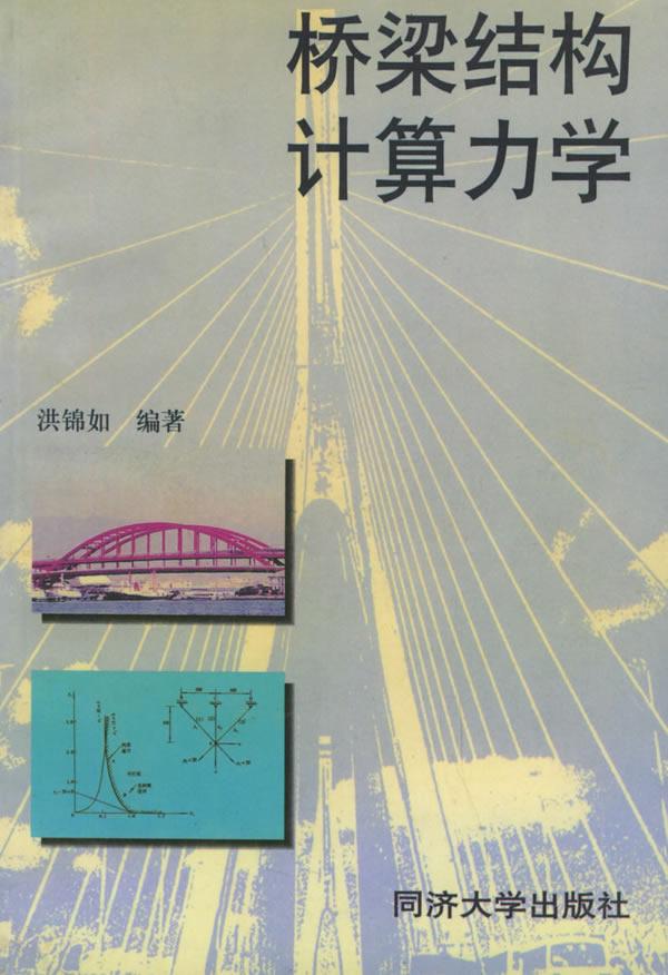 桥梁结构计算力学